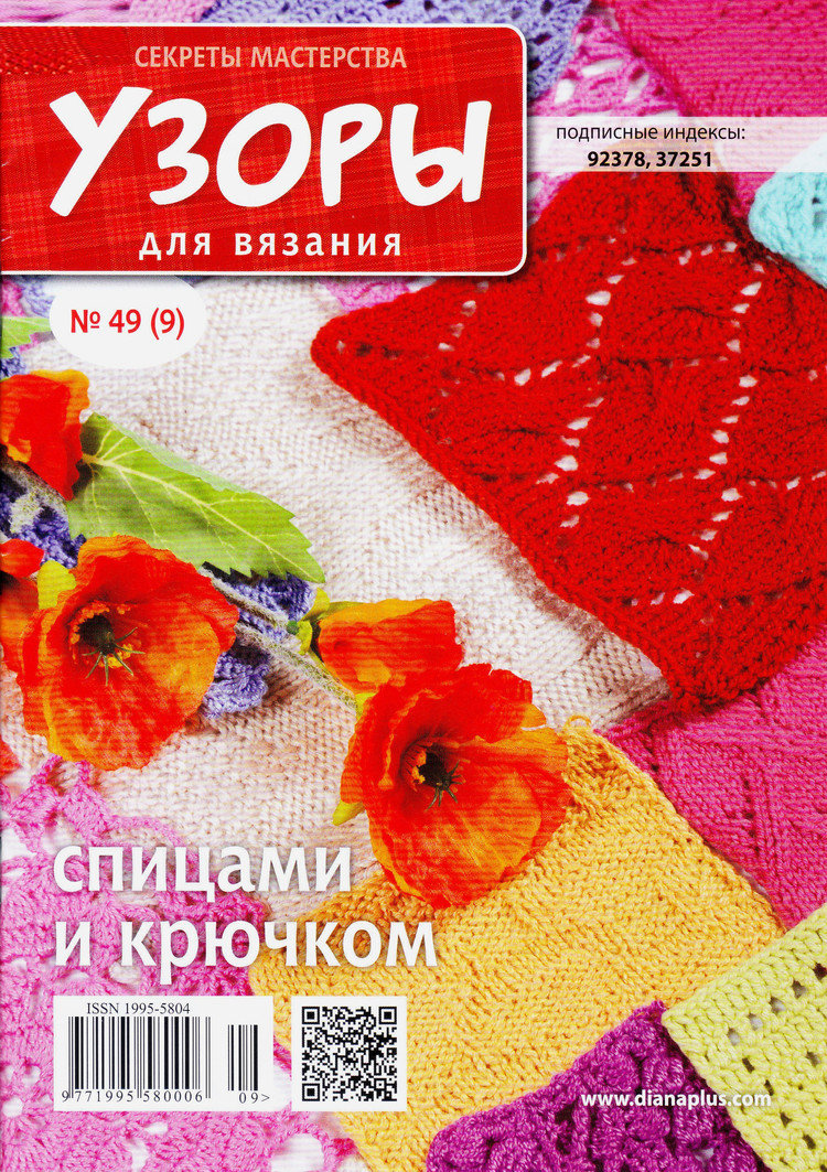 неприятное утомительное мой секрет вязание спицами Челябинск накануне