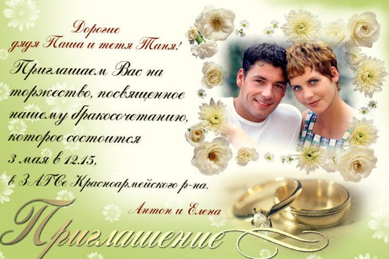 Написать пригласительные на свадьбу, мэйл переливающиеся картинки