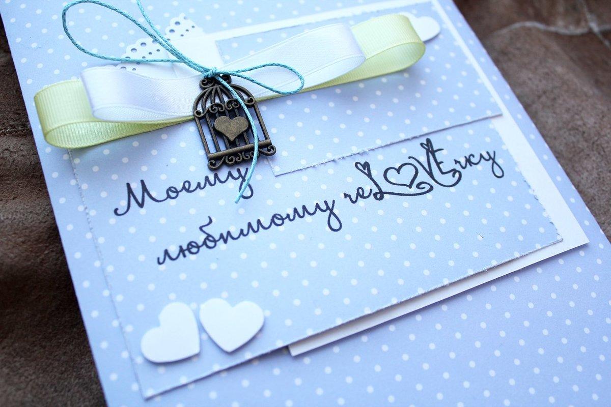 Форма для, что написать любимой на открытке