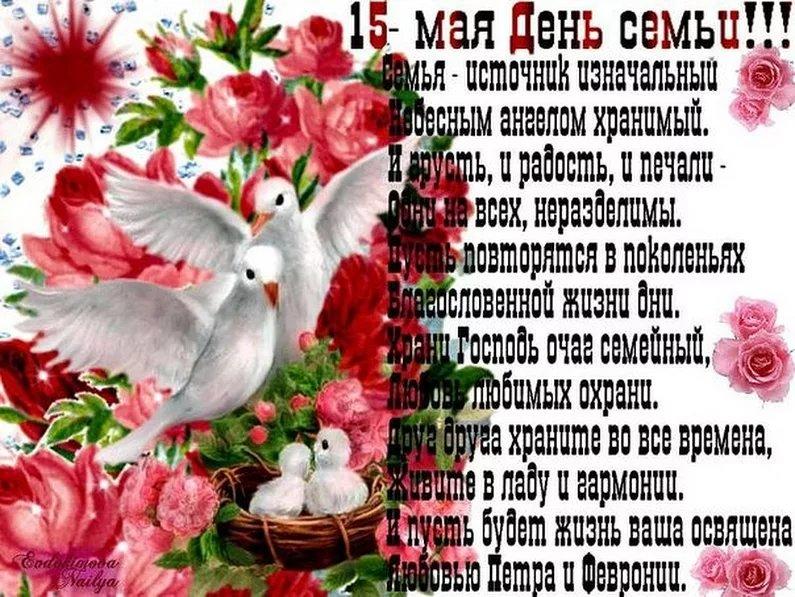 День семьи 15 мая открытка фото