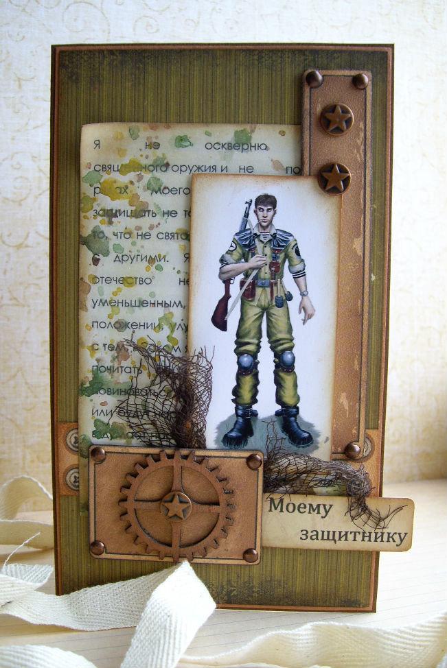 открытка в армию авторская фото второй