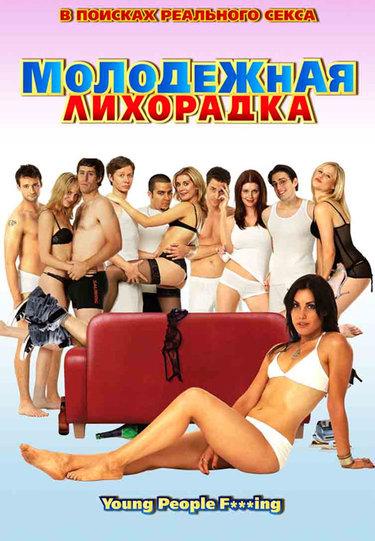 Про молодежный секс фильмы, домашнее секс вайф порно видео