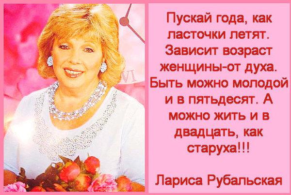 Рубальская поздравления с юбилеем 50 лет женщине