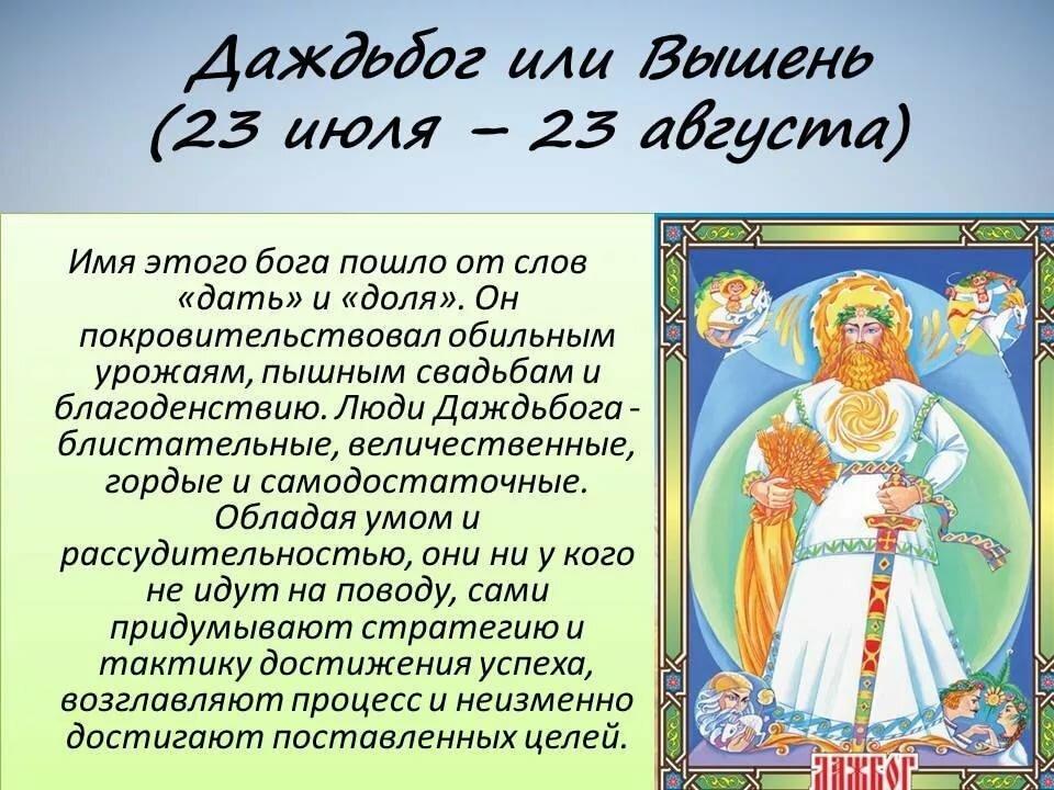 Картинка славянский календарь по годам