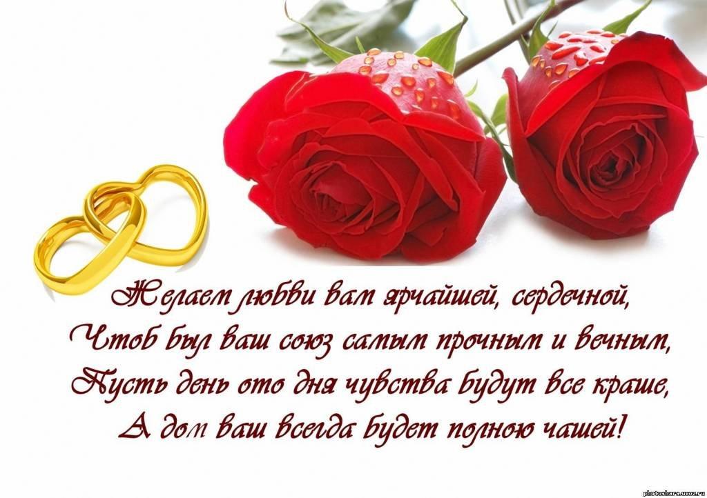 Поздравление в прозе с прошедшей свадьбой 568
