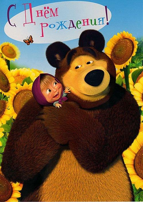 Поздравительные открытки с днем маша и медведь
