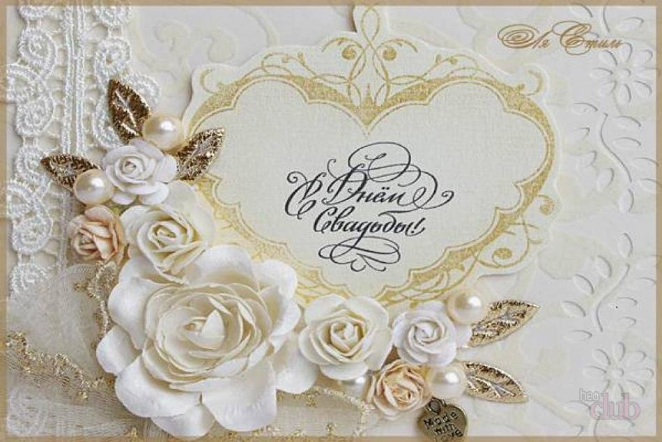 красиво оформленные открытки с днем свадьбы