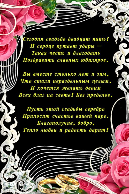 Годовщина супружеской жизни стихи