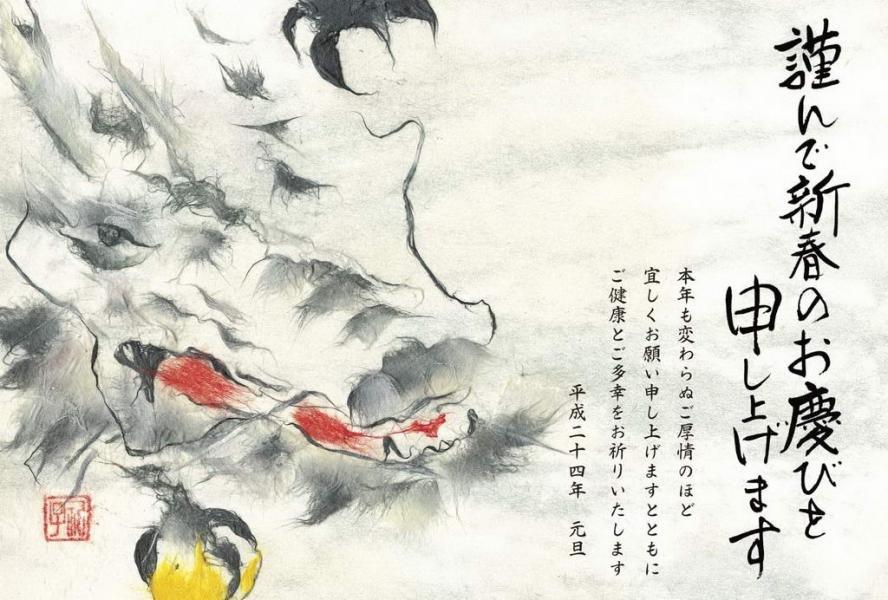 Японские поздравления открытки