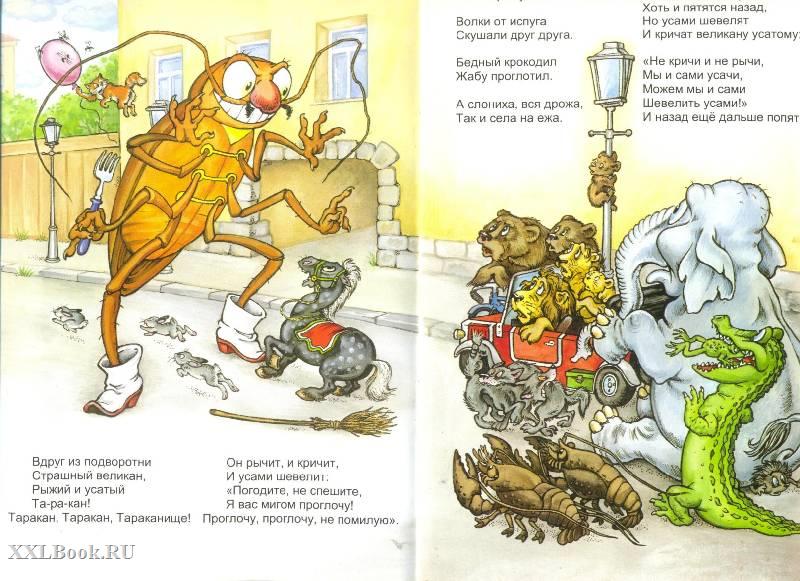 Картинки про сказки тараканище