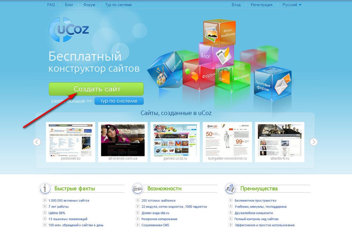 Видеоурок для создания сайта на ucoz сайт телефонной компании сарова