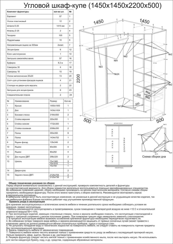 Схема углового шкафа купе фото 417