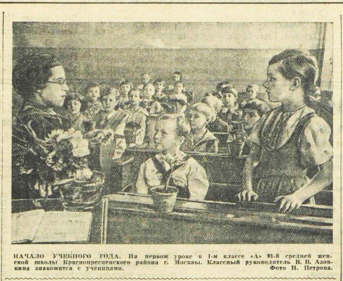 «Известия», 2 сентября 1943 года