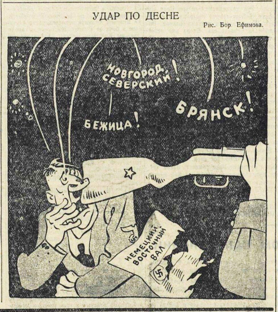 «Красная звезда», 18 сентября 1943 года