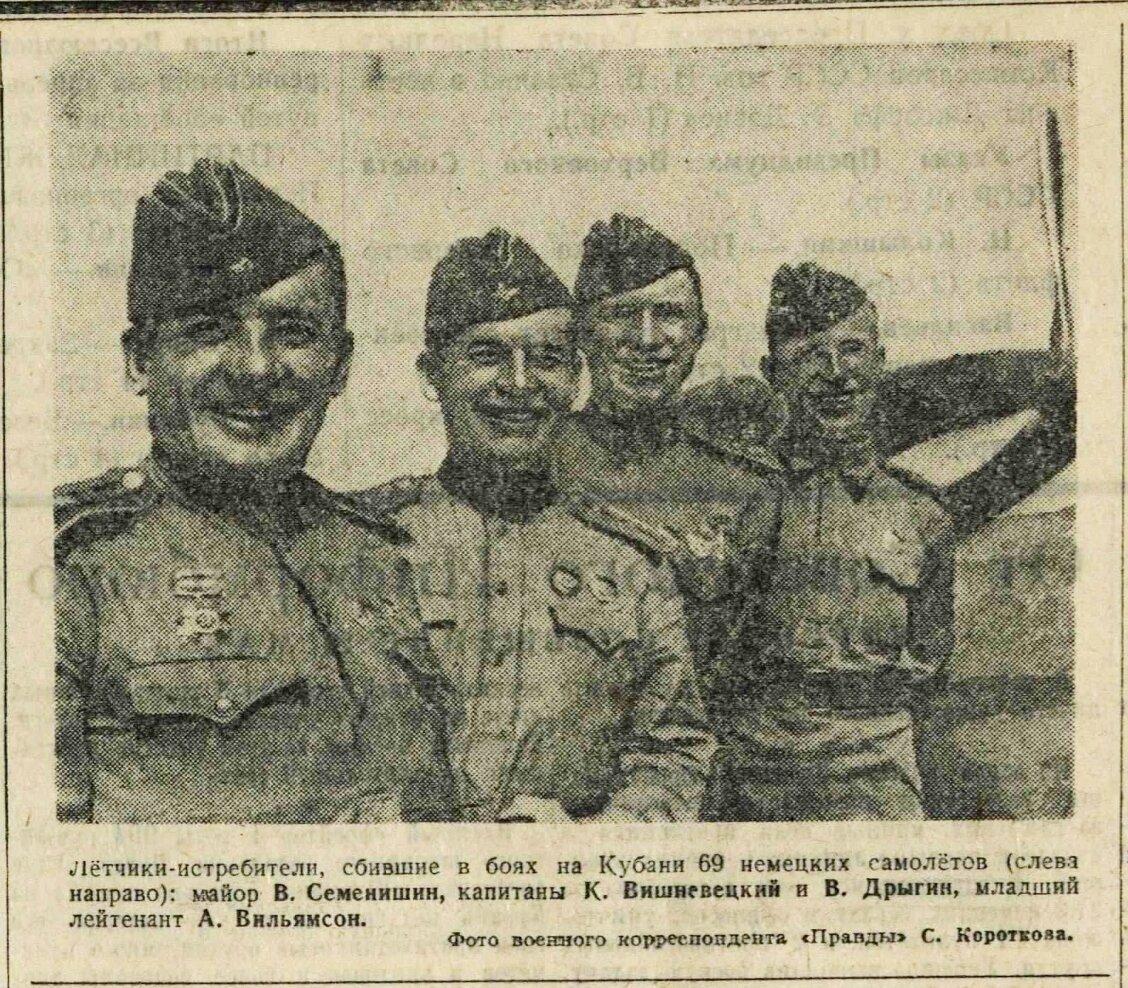 «Правда», 24 мая 1943 года