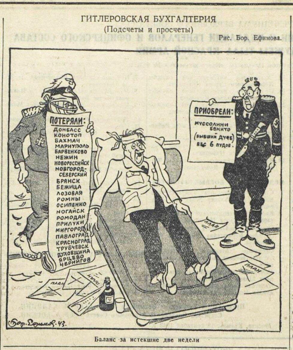«Красная звезда», 22 сентября 1943 года