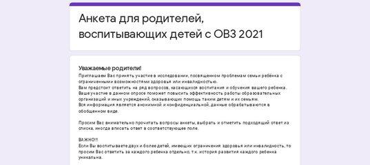 Анкета для родителей, воспитывающих детей с ОВЗ 2021