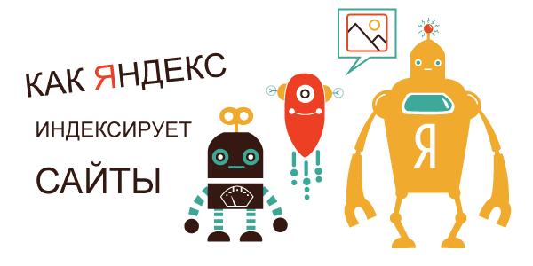 Как Яндекс индексирует сайты - Яндекс вебмастер