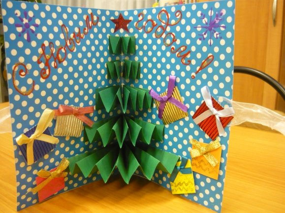 Новогодние открытки с объемной елочкой внутри