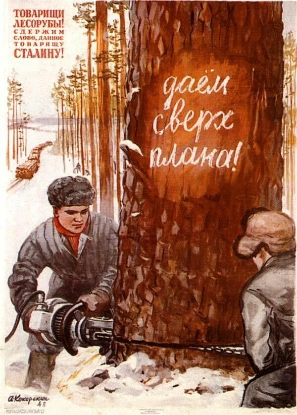 Антология советского агитационного плаката (37 фото)