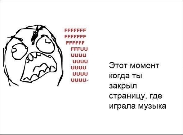ffuuu комикс про музыку. закрыл музыку, закрыл страницу – NENUDI.NET :Р