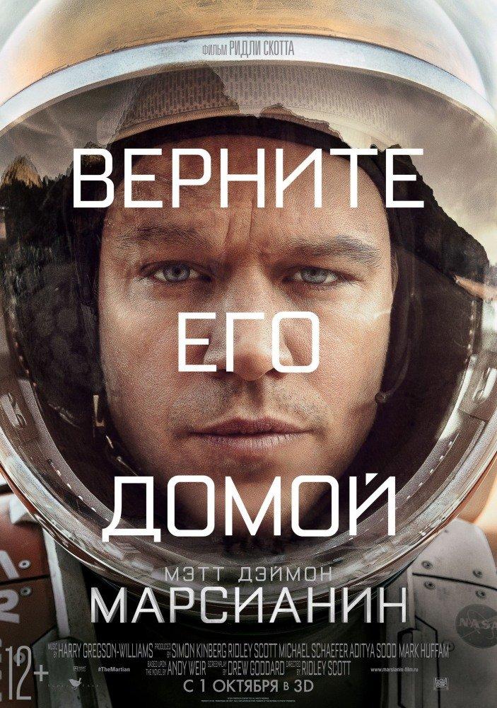 фильм Марсианин (2015)