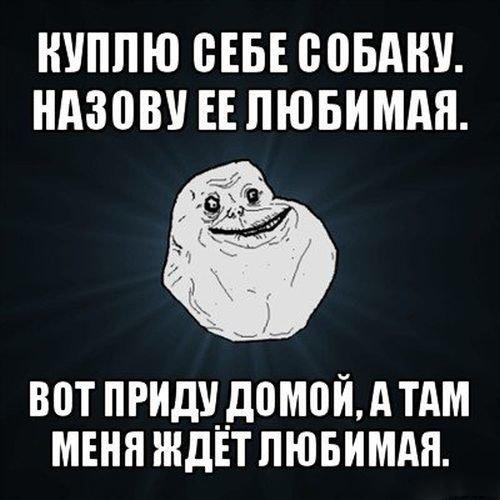 Грустный мем Forever Alone
