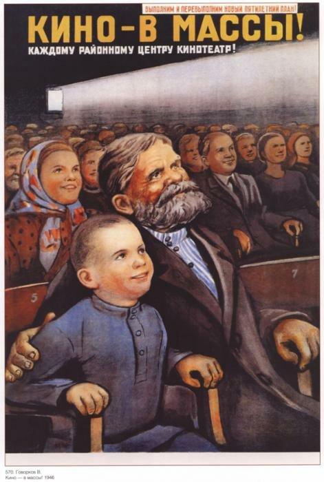 Искусство агитации: Русский и советский плакат