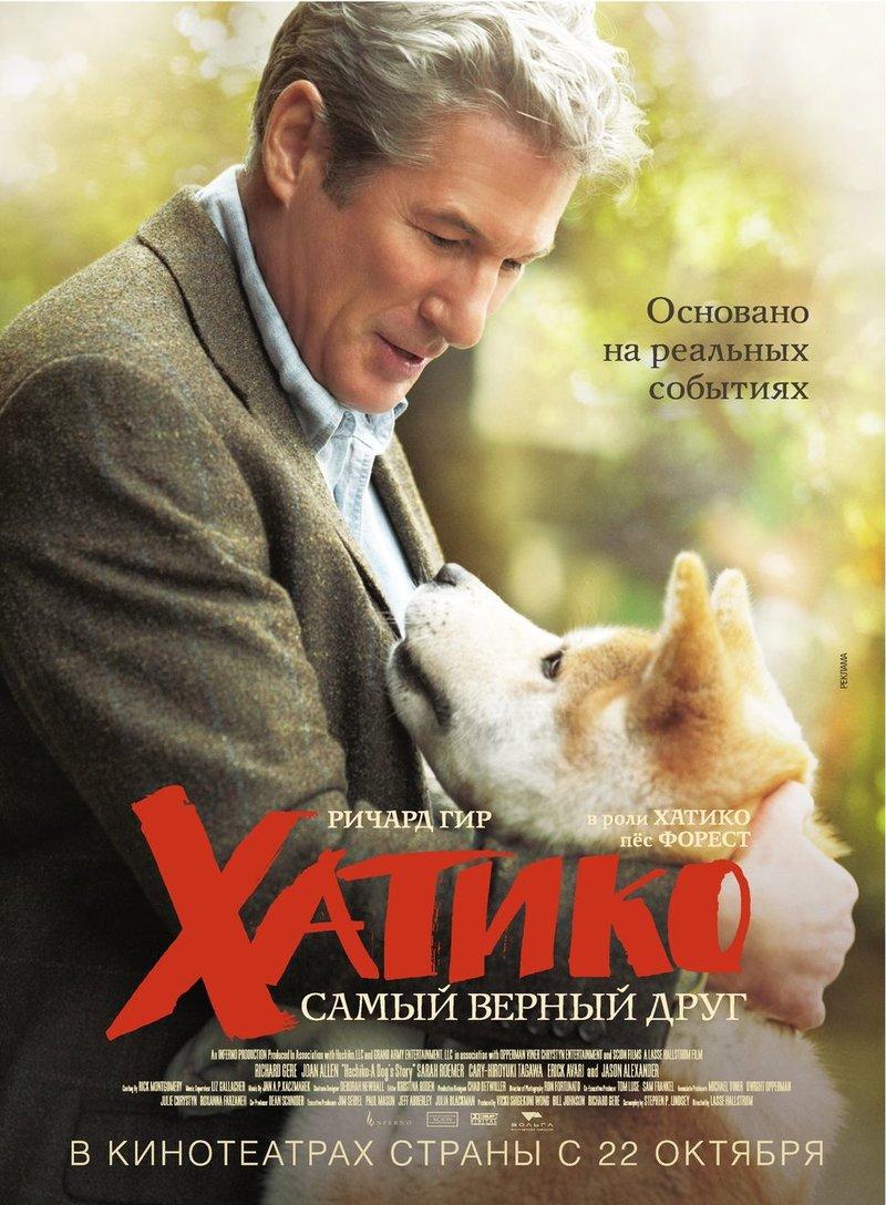 Лучшие постеры Хатико: Самый верный друг - постер 14 - Ereko.Ru