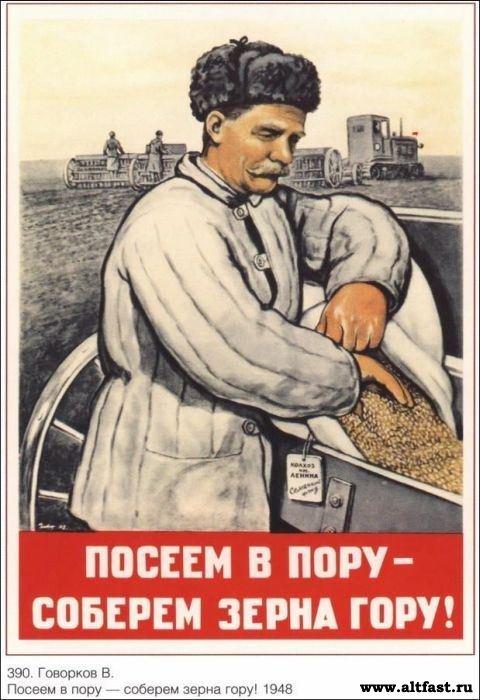 Подборка плакатов времён СССР