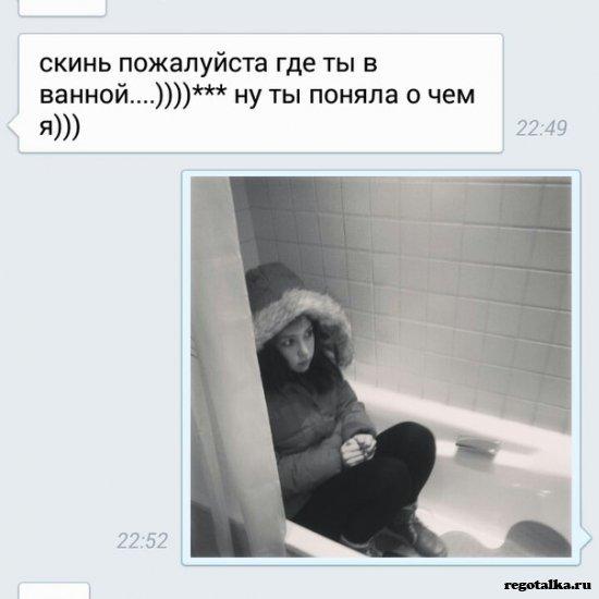 Попросил девушку скинуть фотку в ванной