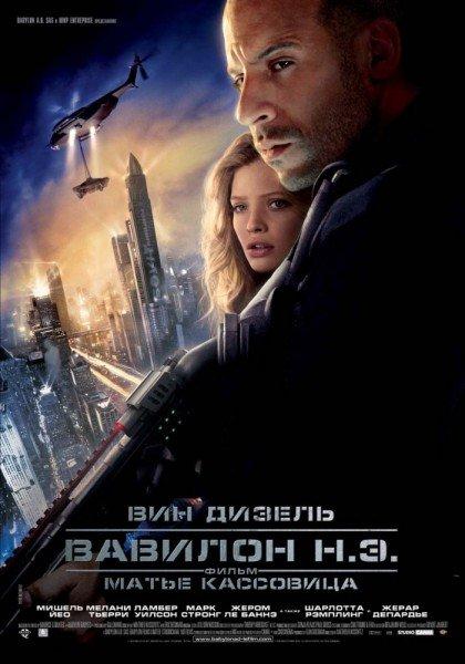 Постер «Вавилон Н.Э.»