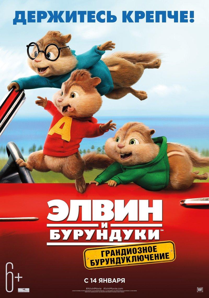 Постеры Элвин и бурундуки: Грандиозное бурундуключение (2015)