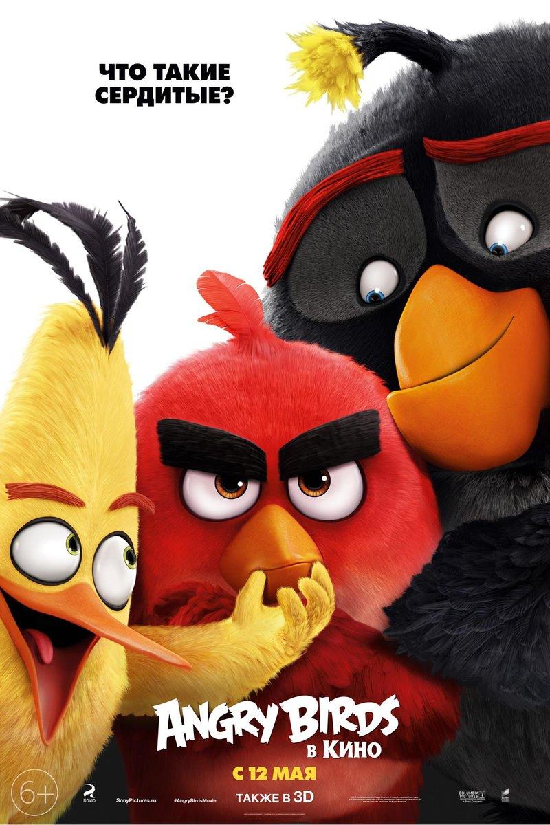 Постеры к фильму «Angry Birds в кино» | Angry Birds Movie | KINOMANIA.RU