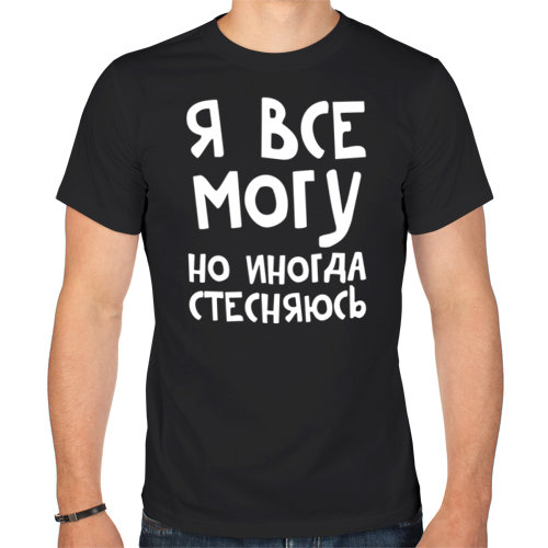 Прикольные футболки для мужчин от VseMayki.RU. Прикольные надписи на футболку мужчине