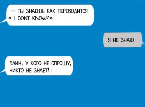 SMS-ски. Ну, ты меня понял?