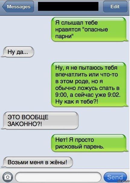 Забавные СМС-переписки (45 фото)