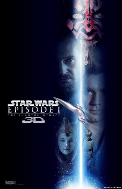Звездные войны: Эпизод 1 - Скрытая угроза - Постеры  - Фотоальбом. Фото, постеры, портреты, обои