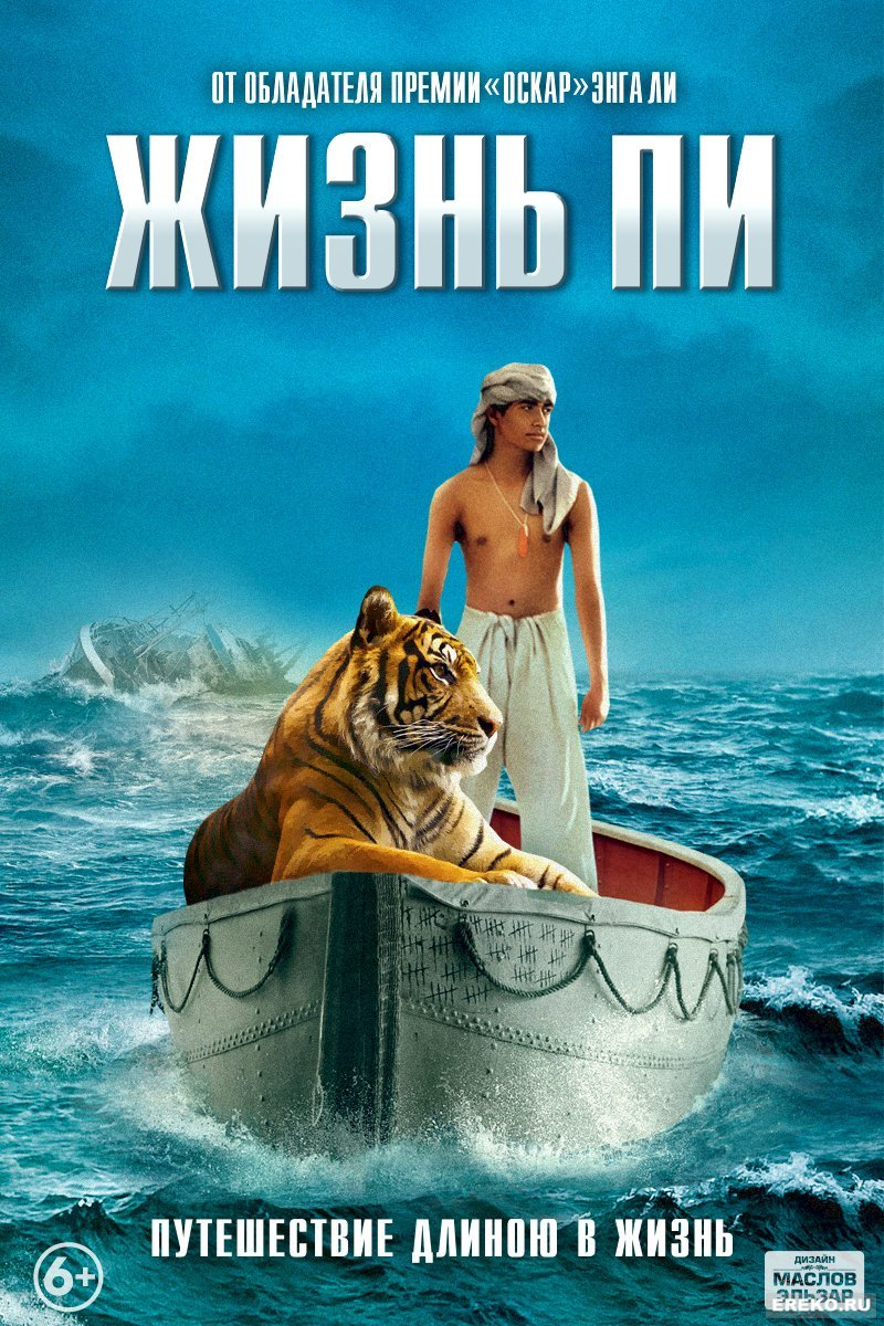 life of pi humor Reddit gives you the best of the internet in one place get a constantly updating feed of breaking news, fun stories, pics, memes, and videos just for you passionate about something niche.