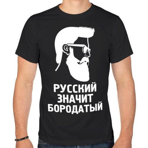 Русский значит воин картинки