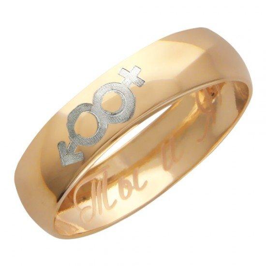 6cd4d2e3eff8 Потрясающее обручальное кольцо Ты и я с гравировкой мужского и женского  начала из красного золота 585