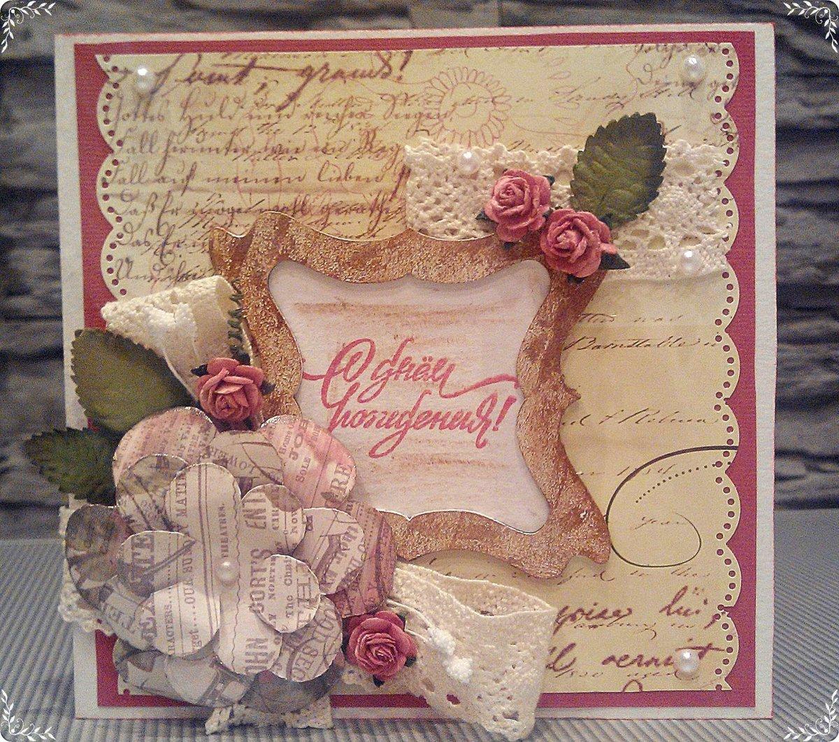 открытки в стиле винтаж ко дню рождению известность получили фирменные