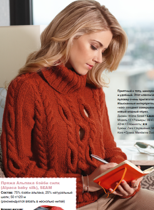 Женский свитер спицами | Вязание для Вас