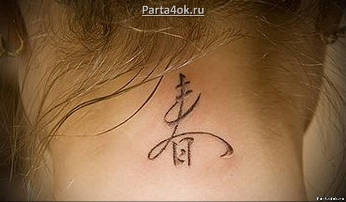 Татуировки на шее. А может иероглиф? - Стили татуировки - Tатуировка - Статьи о татуировке и пирсинге, полезная информация - Татуировки - фото, новости, статьи, эскизы тату