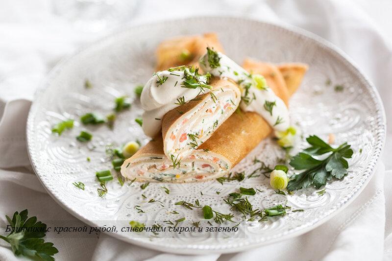 Блинчики с красной рыбой, сливочным сыром и зеленью