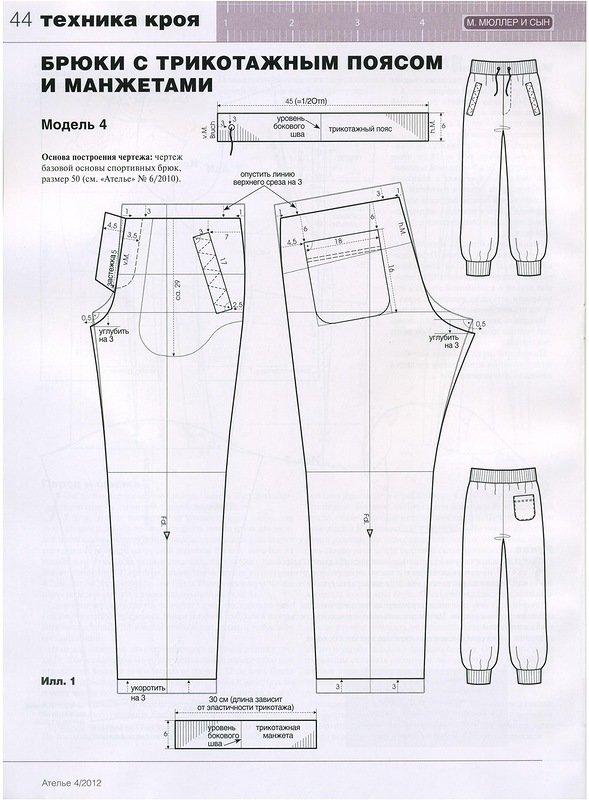 построение выкройки мужских брюк большого размера