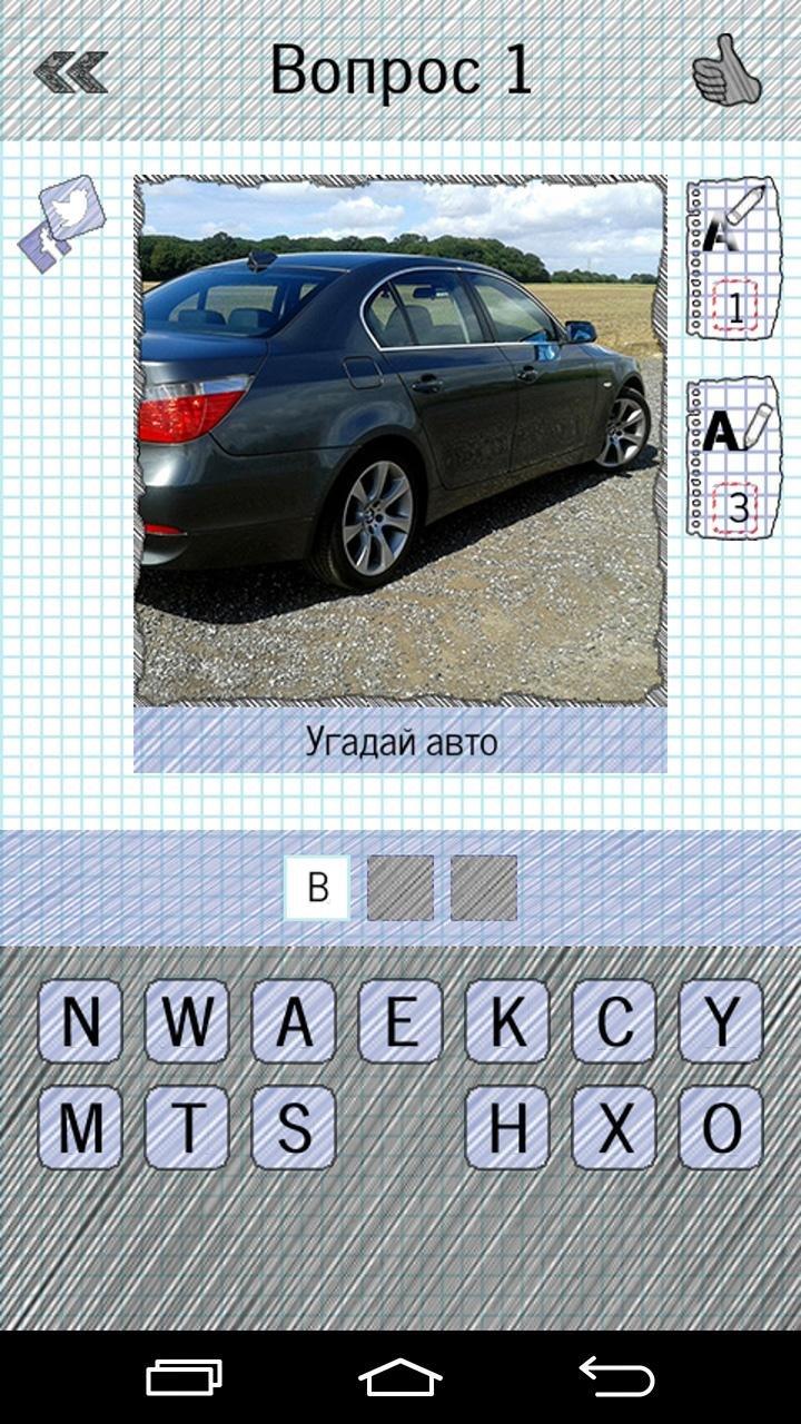 Угадай авто по картинке ответы