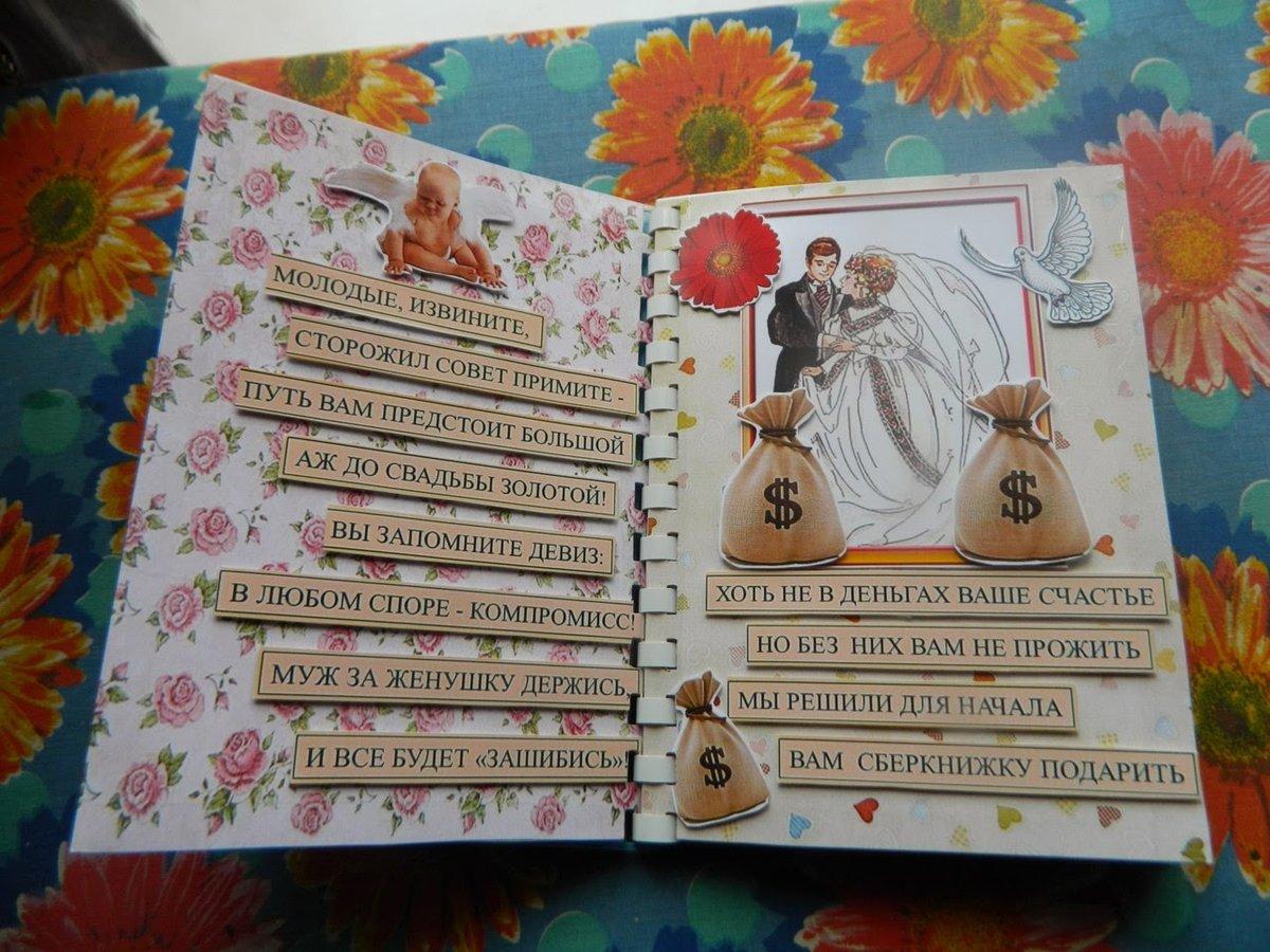 Поздравления на свадьбу к денежному подарку от родителей