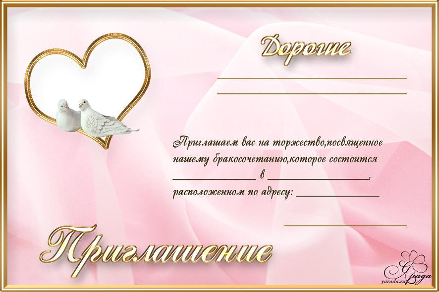 Электронная открытка приглашение на свадьбу