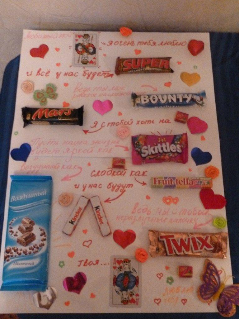 Плакат с шоколадками Подарки 89